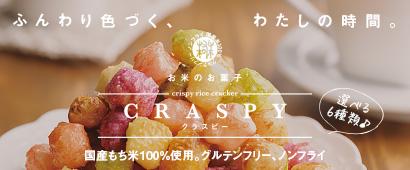 CRASPY(クラスピー)