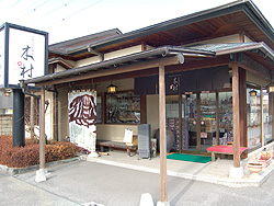下野乃国米菓處 木村 足利葉鹿店