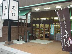 下野乃国米菓處 木村 石井店