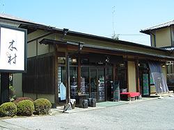 下野乃国米菓處 木村 鹿沼店