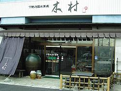 下野乃国米菓處 木村 雀の宮本店