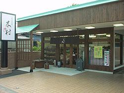 下野乃国米菓處 木村 栃木店